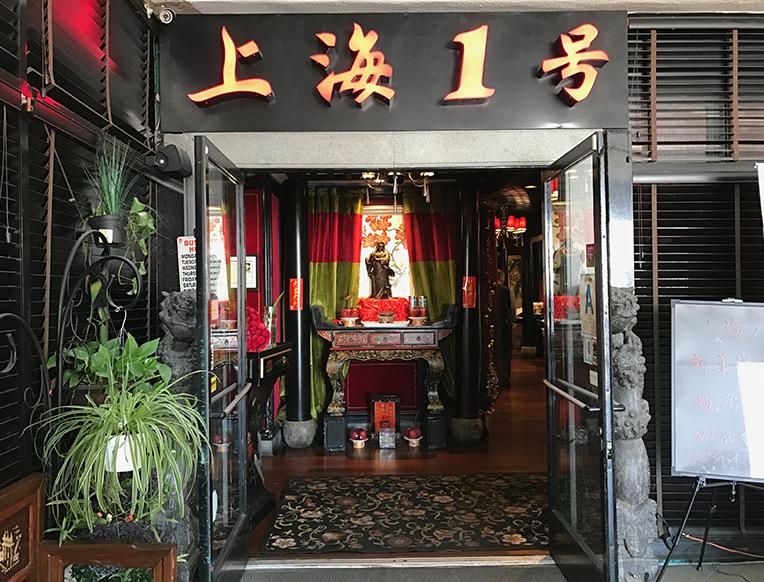 Shanghai No. 1 Seafood