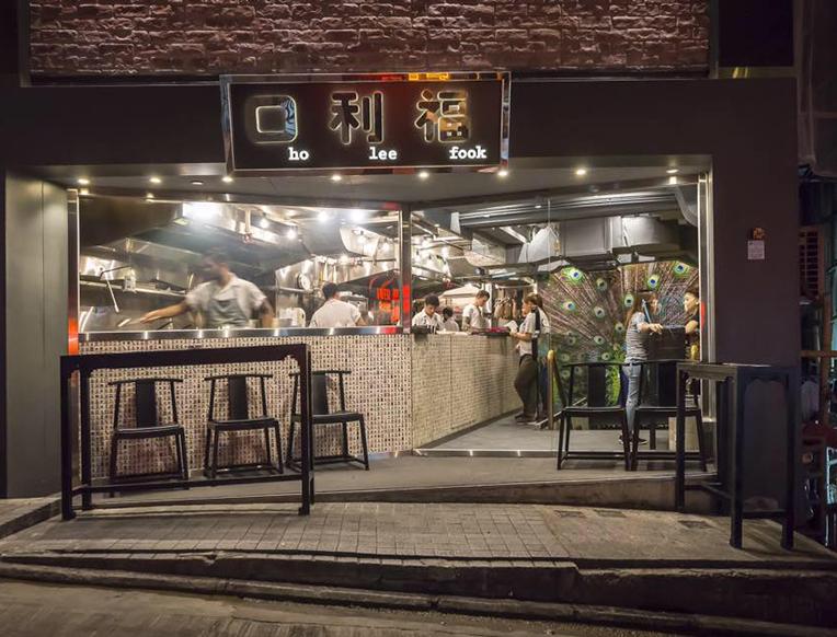 Fook Hing Chinese Restaurant