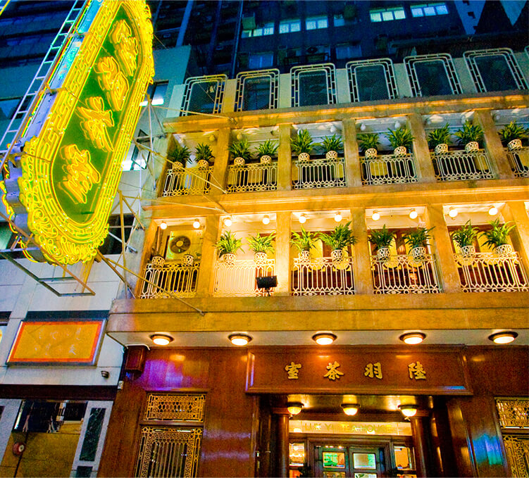 Luk Yu Tea House Hong Kong